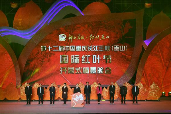 第十二届中国重庆长江三峡(巫山)国际红叶节开幕式仪式图片