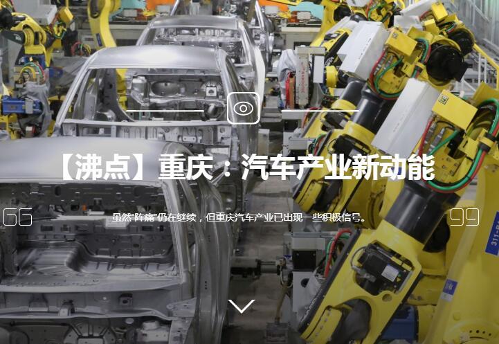 重慶:汽車産業新動能