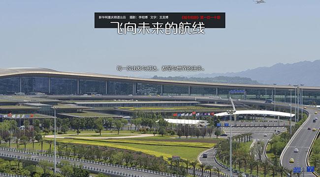【城市相冊】飛向未來的航線