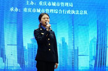黔江區城市管理執法隊選手演講風採
