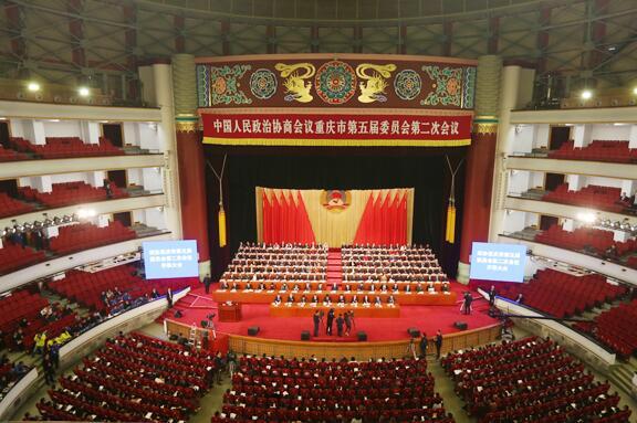 重慶市政協五屆二次會議開幕會