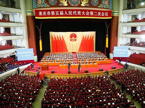 重慶市五屆人大二次會議開幕會暨第一次全體會議