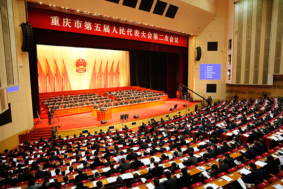 重慶市五屆人大二次會議第二次全體會議