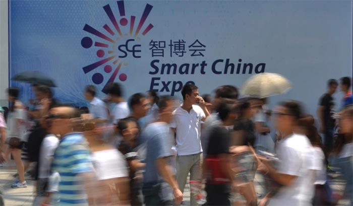中國國際智能産業博覽會
