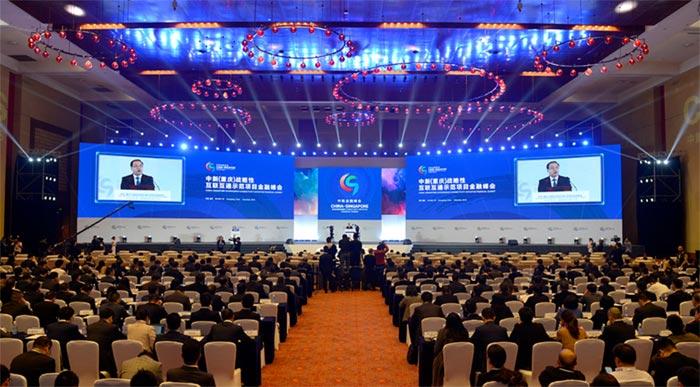 首屆中新金融峰會在重慶開幕