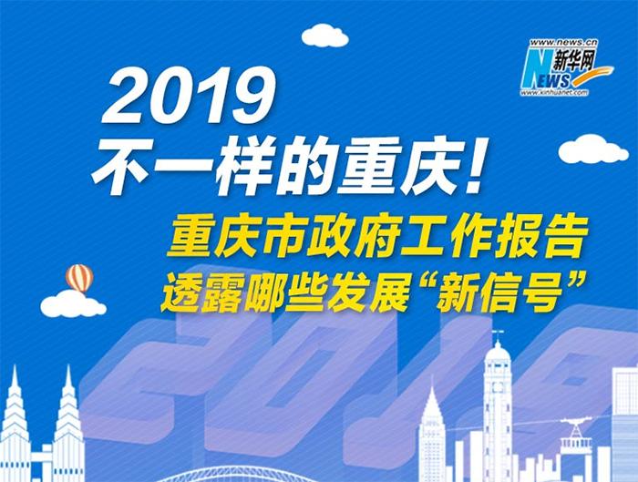 """重慶市政府工作報告透露哪些發展""""新信號"""""""