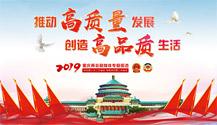 2019重慶兩會融媒體專題報道
