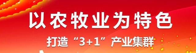"""榮昌高新區打造""""3+1""""産業集群"""