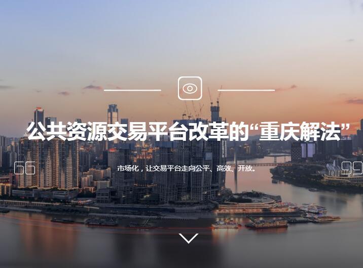 """公共資源交易平臺改革的""""重慶解法"""""""