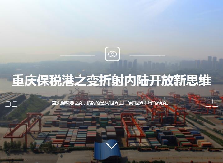 重慶保稅港之變折射內陸開放新思維