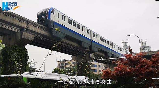 重慶單軌交通:流動的城市變奏曲