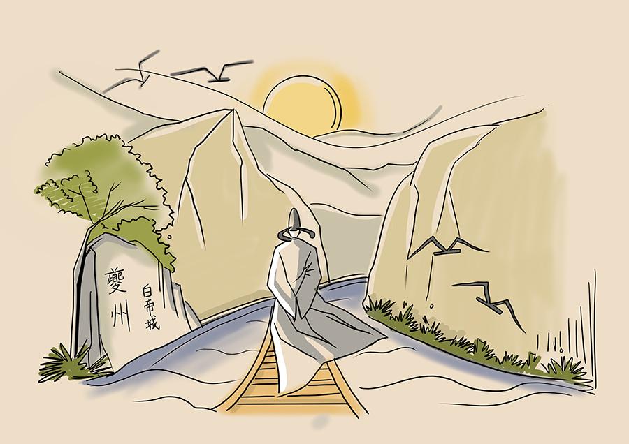 【手繪】假如李白重新回到白帝城