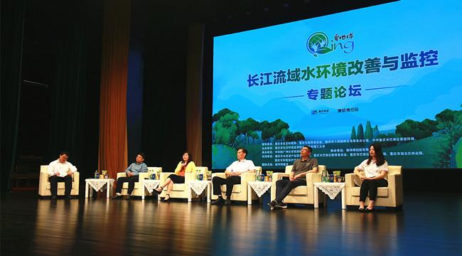 """重慶:世界地球日""""聚智""""長江流域水環境"""