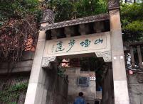 """""""打卡""""重慶山城步道:""""會説話""""的道路"""