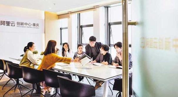 阿裏雲創新中心(重慶)下月投用