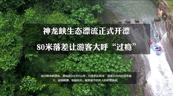 """神龍峽生態漂流正式開漂 80米落差讓遊客大呼""""過癮"""""""