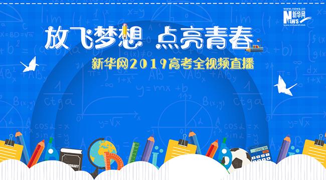 放飛夢想 點亮青春——新華網2019高考全視頻直播