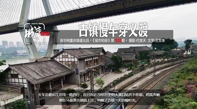 【城市相冊】古鎮慢車穿義渡