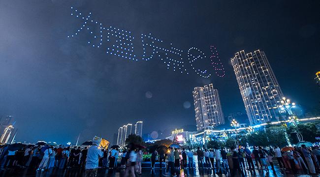 200余架無人機點亮山城夜空 為重慶點讚
