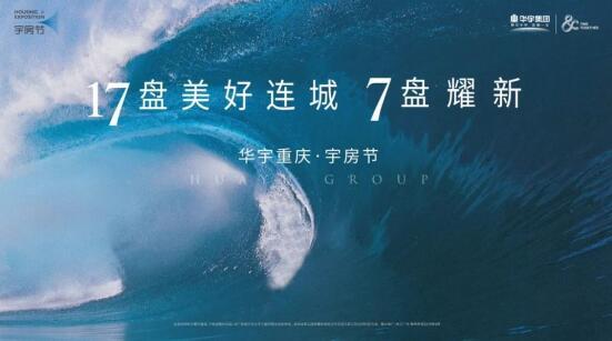 華宇重慶區域公司7盤上新聯動 宇房節帶你買好房
