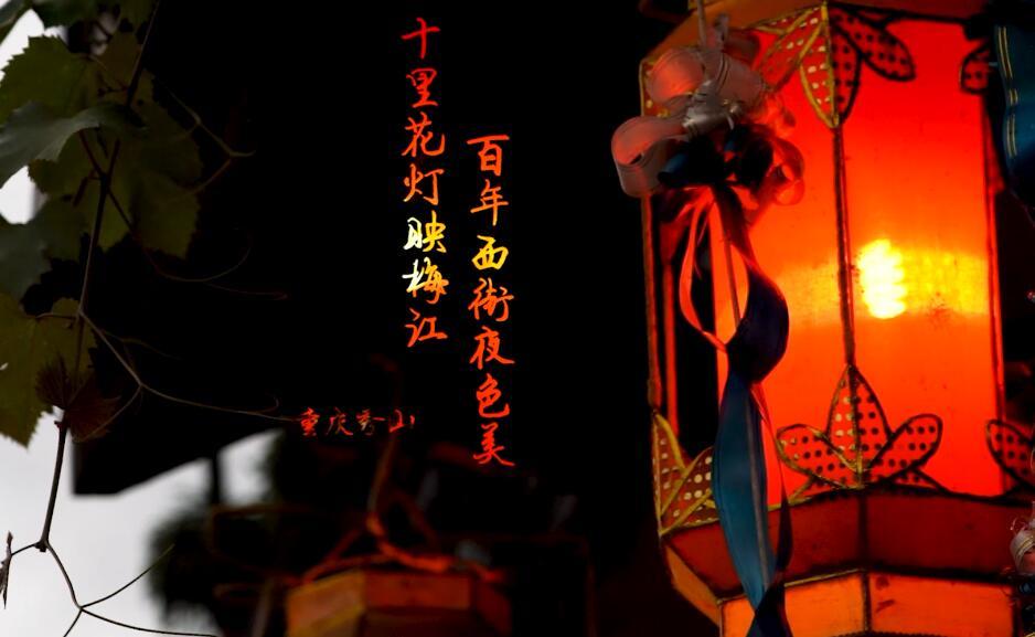 重慶秀山:十裏花燈映梅江 百年西街夜色美