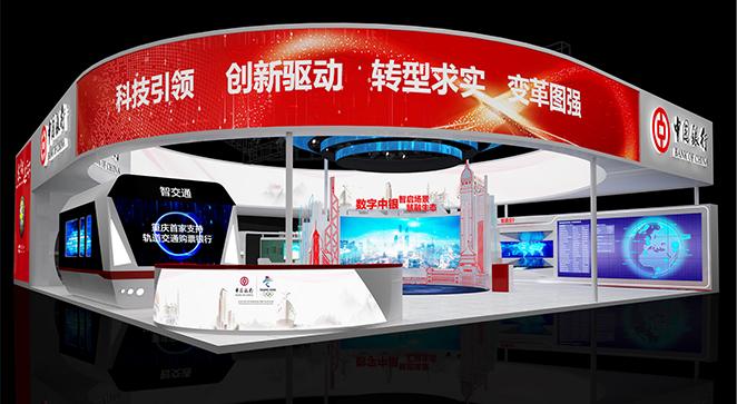 構建智慧金融新生態 中國銀行將亮相智博會展成果