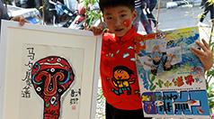 """""""魅力中國·多彩非遺""""中國兒童畫國際巡展國內匯報展(重慶)開展"""