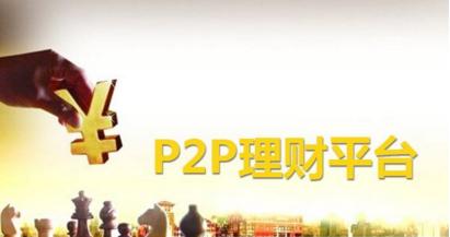 P2P網貸領域將全面接入徵信體係 整治網貸老賴