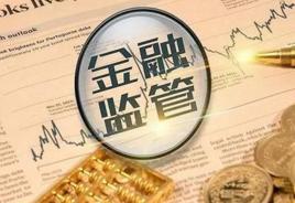銀保監會統一規范銀行保險業行政處罰程序