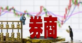 23家券商公布9月業績 七成實現收入環比增長
