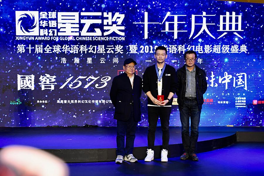 華語科幻電影新時代慶典在渝舉行