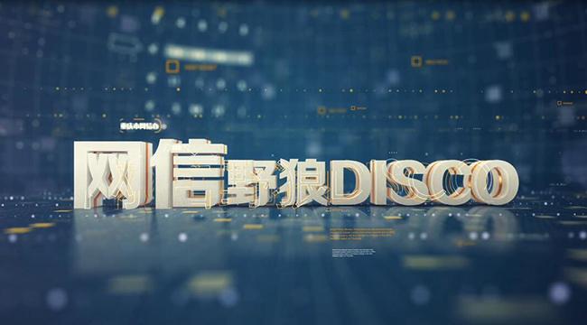 重慶網信版《野狼DISCO》發布 最潮酷方式唱出網絡治理正能量