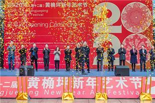 街頭看文藝越看越有趣 2020黃桷坪新年藝術節開幕