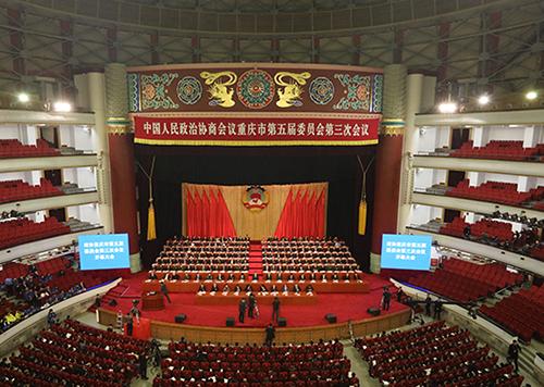 重慶市政協五屆三次會議開幕會