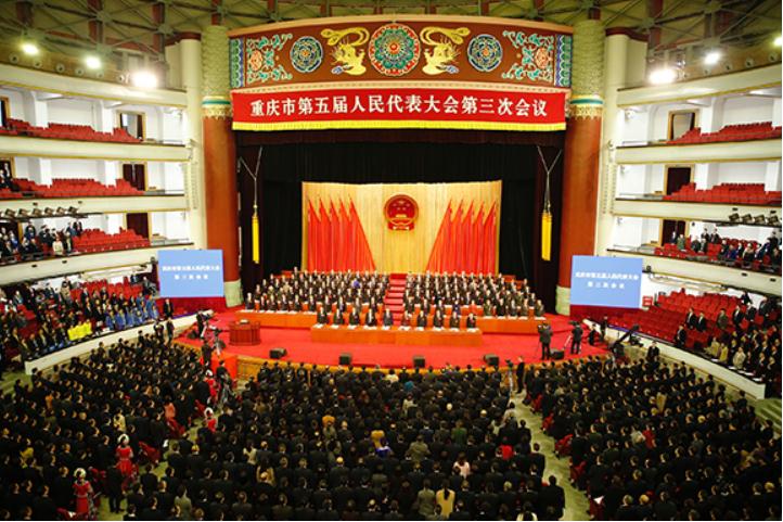 重慶市五屆人大三次會議開幕會暨第一次全體會議