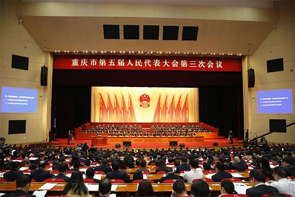 重慶市五屆人大三次會議第二次全體會議