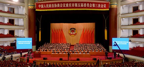 重慶市政協五屆三次會議在重慶市人民大禮堂開幕
