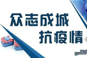 重慶:多措並舉防止因疫致貧因疫返貧