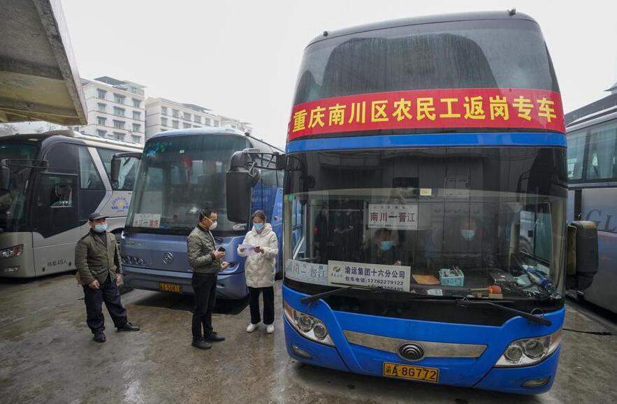 重慶南川:外出務工人員省際返崗專車受歡迎