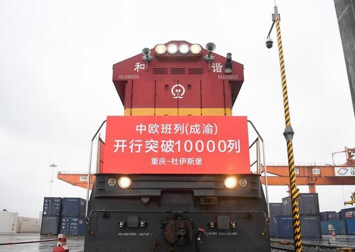 成渝中歐班列開行超10000列 兩地鐵路港將在四大領域展開合作