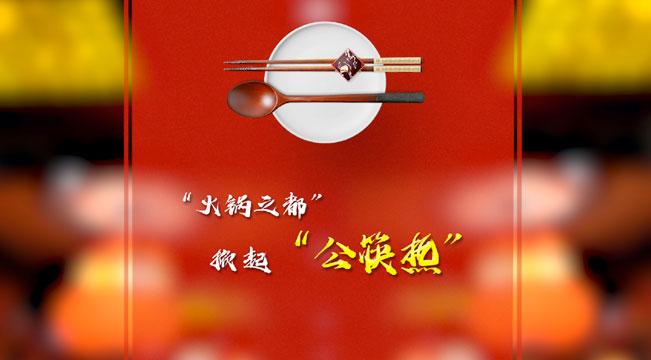 """""""火鍋之都""""掀起""""公筷熱"""""""