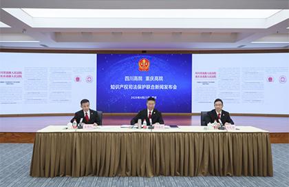川渝法院簽訂協議就知識産權保護開展全方位合作