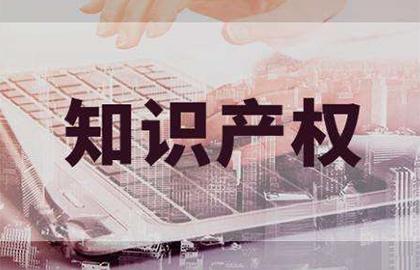 川渝簽訂知識産權合作協議 將開展跨區域知識産權聯合執法