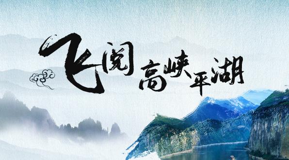 飛閱高峽平湖
