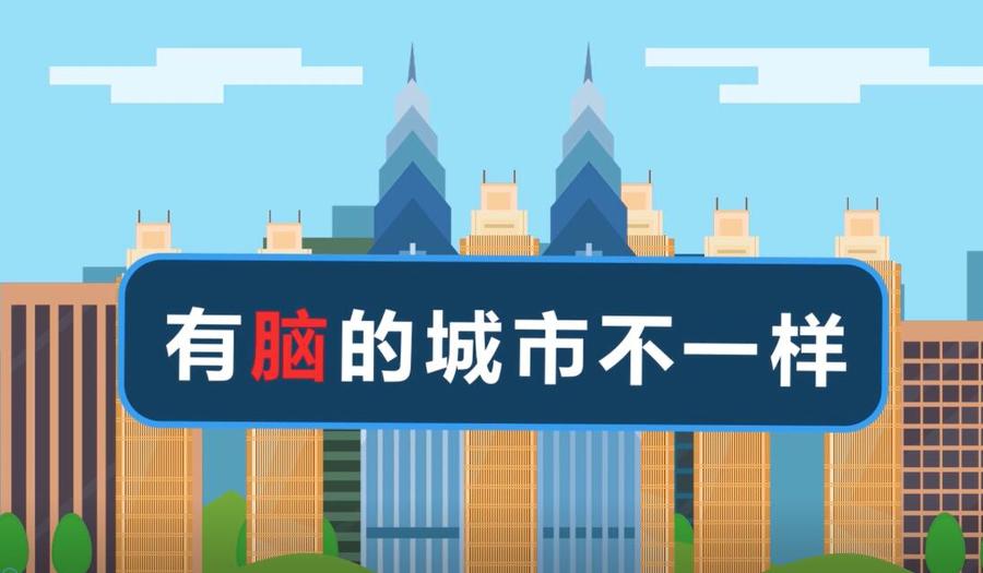 "【MG動畫】有""腦""的城市不一樣"