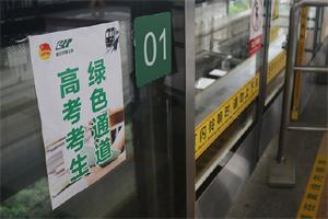 """軌道車站""""綠色通道""""溫暖高考路"""