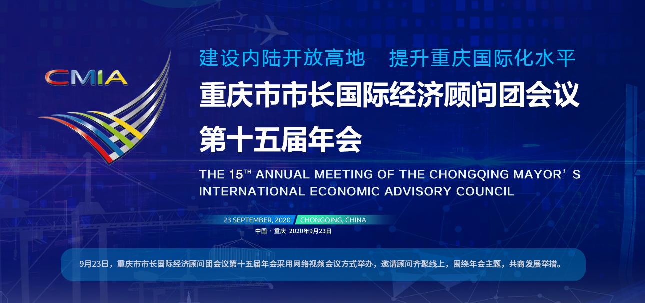 重慶市長經濟顧問團第十五屆年會