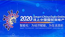 2020線上中國國際智能産業博覽會