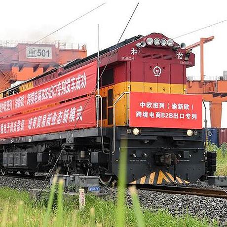 中歐班列(渝新歐)跨境電商B2B出口專列重慶首發