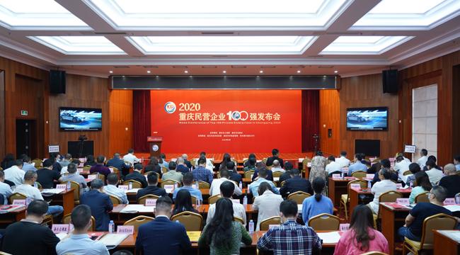直播回放:2020重慶民營企業100強發布會